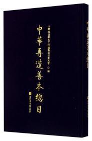 人文社科55: 中华再造善本总目