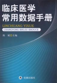 临床医学常用数据手册陈斌