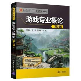 游戏专业概论(第3版)/第九艺术学院——游戏开发系列