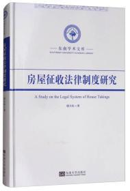 房屋征收法律制度研究