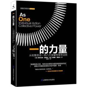 一的力量-从松散到合一的八大突破性领导法则