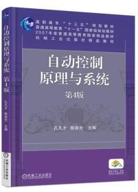 【二手包邮】**与系统(第4版) 孔凡才 机械工业出版社