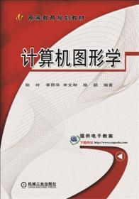 【二手包邮】计算机图形学 陆玲 机械工业出版社