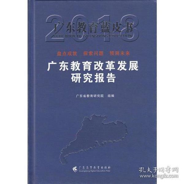 廣東教育藍皮書:廣東教育改革發展研究報告2018