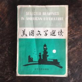 美国文学选读(下)86年1版1印 16开