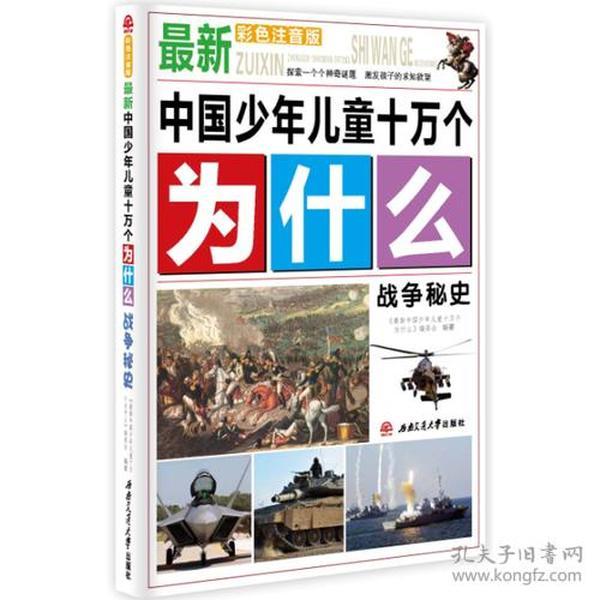 中国少年儿童十万个为什么:战争秘史(彩色注音版)全8册