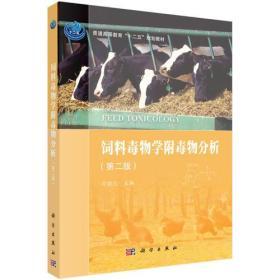 饲料毒物学附毒物分析(第二版)
