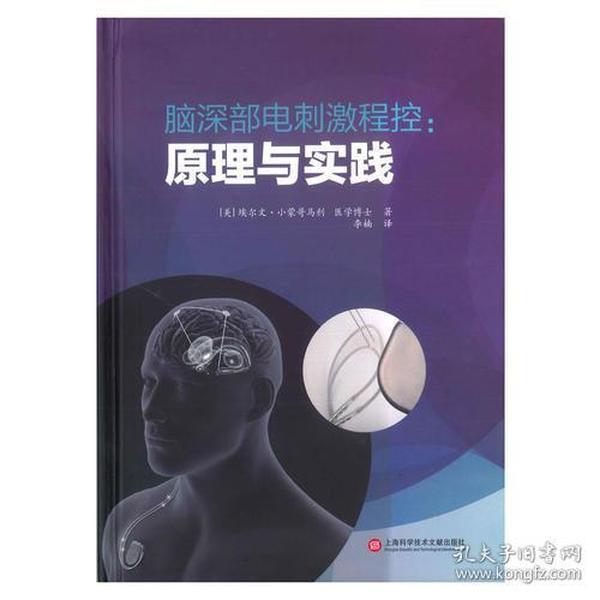 脑深部电刺激程控:原理与实践
