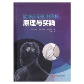送书签zi-9787543974982-脑深部电刺激程控:原理与实践