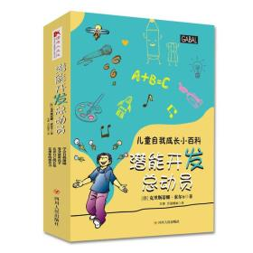 儿童自我成长小百科系列:潜能开发总动员(套装全四册)