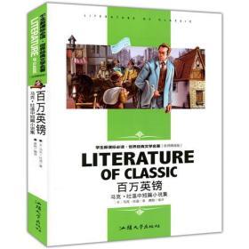 百万英镑(马克·吐温中短篇小说集名师精读版)/学生新课标必读世界经典文学名著