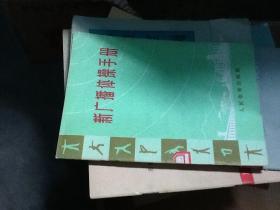 新广播体操手册
