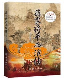 中国古典历史演义小说丛书:薛家将平西演传