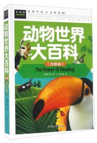 常春藤-动物世界大百科(注音版)