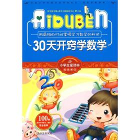 30天开窍学数学 彩色版 学习型中国·读书工程教研中心 哈尔滨出版社 9787807536970