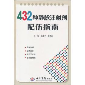 432种静脉注射剂配伍指南