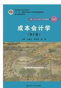 成本会计学 9787300256665 于富生 黎来芳 张敏 中国