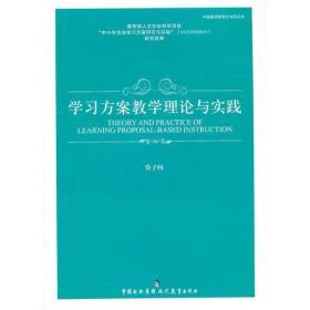 《学习方案教学理论与实践》