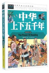 常春藤-中华上下五千年