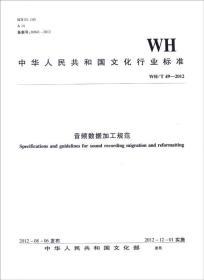 WH/T 49-2012-音频数据加工规范