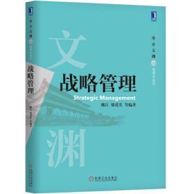 战略管理魏江邬爱其机械工业出版社9787111589150