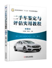 二手车鉴定与评估实用教程(第2版)