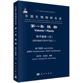中国生物物种名录 第一卷 植物 种子植物(X) 被子植物 桔梗科-忍冬科