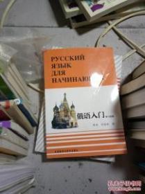 俄语入门 练习答案