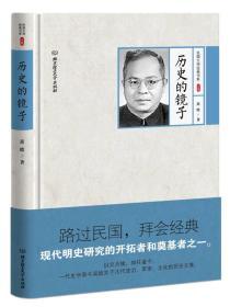 历史的镜子(精)/民国大师经典书系