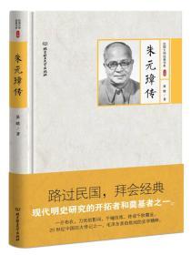 朱元璋传(精)/民国大师经典书系