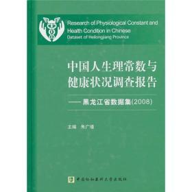 中国人生理常数与健康状况调查报告-黑龙江省省数据集(2008)