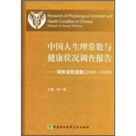 中国人生理常数与健康状况调查报告:湖南省