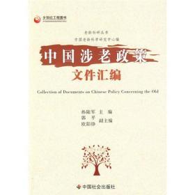 中国涉老政策文件汇编