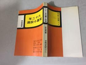 六十二年短篇小说选