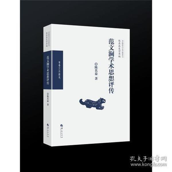 北京师范大学史学探索丛书:范文澜学术思想评传(精装)