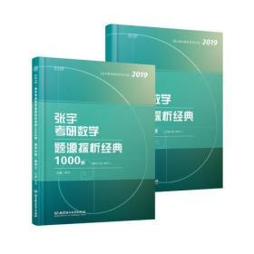 2019张宇考研数学题源探析经典1000题(数学三)