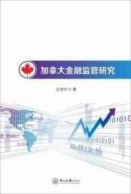 加拿大金融监管研究