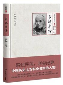 李鸿章传(精)/民国大师经典书系
