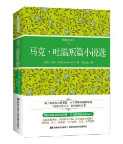 马克·吐温短篇小说选(精装全译本)