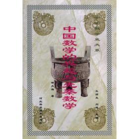 中国数学的兴起与先秦数学