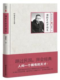 傅斯年说中国史(精)/民国大师经典书系