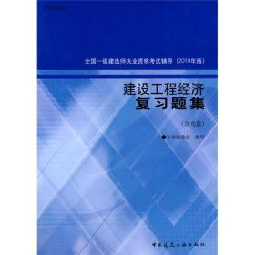 全国一级建造师执业资格考试辅导(2010年版):建设工程经济复习题集