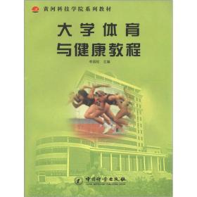 黄河科技学院系列教材大学体育与健康教程