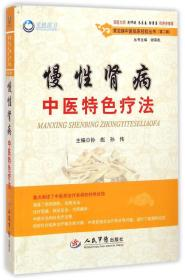 慢性肾病中医特色疗法/常见病中医临床经验丛书(第二辑)