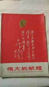 伟大的航程——伟大统帅毛主席首次视察海军舰艇部队15周年美术作品