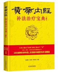 黄帝内经 补法治疗宝典(第2版)