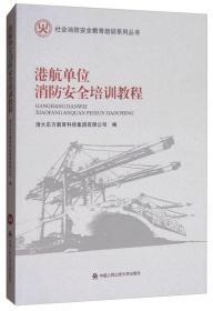 社会消防安全教育培训系列丛书:港航单位消防安全培训教程