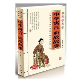 国学大书院:中华寓言·典故故事(经典珍藏版)
