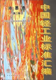 中国轻工业标准汇编:油墨卷(第2版)