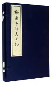 梅兰芳游美日记